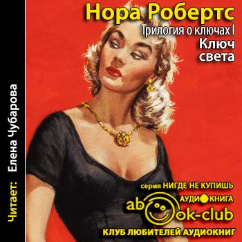 Roberts_N_Klyuch_sveta_Chubarova_E (350x350, 60Kb)