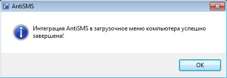 интеграция антисмс2 (463x159, 6Kb)