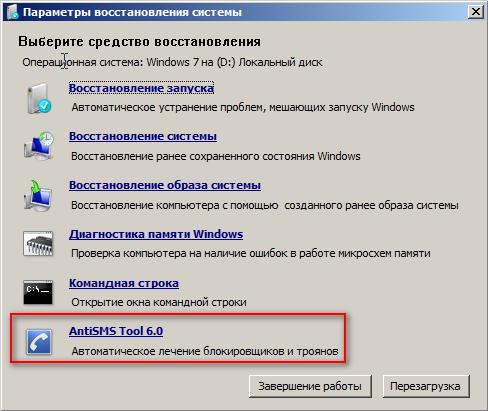 интеграция антисмс4 (488x411, 25Kb)
