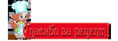 102221637_spasibo20 (400x139, 39Kb)