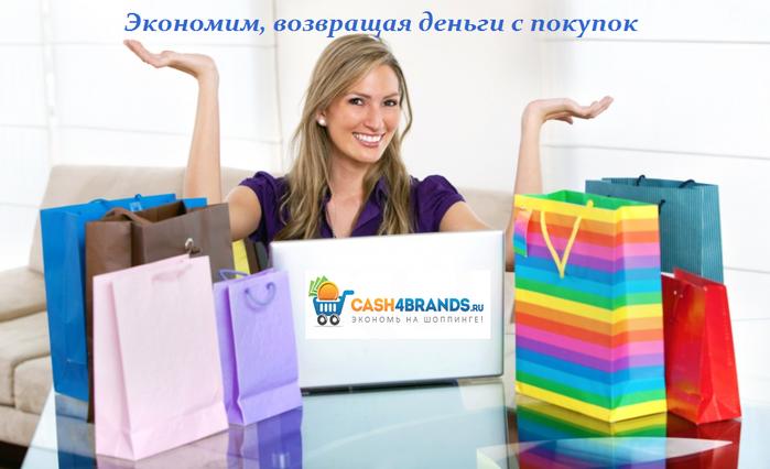 2749438_keshbek_pokypki (700x426, 318Kb)