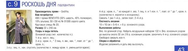 5308269_shapkasharfpalantin1 (598x163, 35Kb)