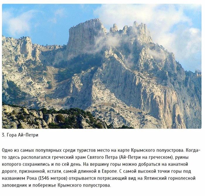 Крым3 (700x667, 549Kb)
