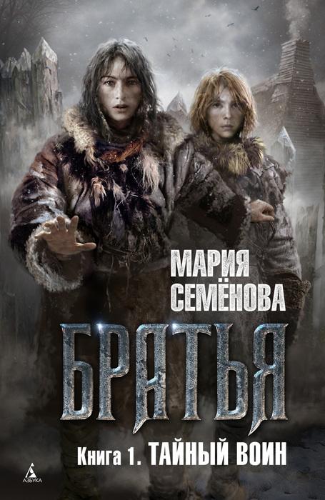 Mariya_Semjonova__Bratya._Kniga_1_Tajnyj_voin (455x700, 143Kb)