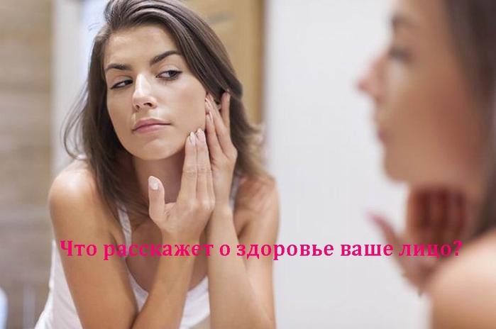 2835299_Izmenenie_razmera_Chto_rasskajet_o_zdorove_vashe_lico (700x464, 143Kb)
