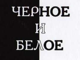 Черное и Белое (271x206, 11Kb)