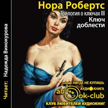 Roberts_N_Klyuch_doblesti_Vinokurova_N (350x350, 57Kb)