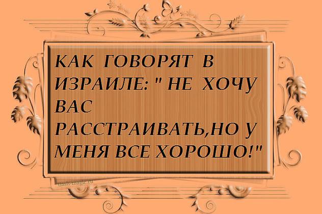 5053532_y_menya_vse_horosho (632x420, 104Kb)
