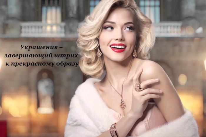1453543413_yuvelirnuye_ukrasheniya (700x466, 389Kb)