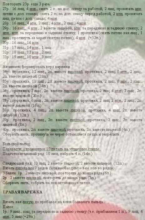 vareg-sovi2 (463x700, 311Kb)