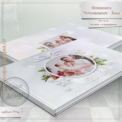 1453543525_shablon_printbuk_18h13_dlya_zimney_fotoknigi (500x500, 235Kb)