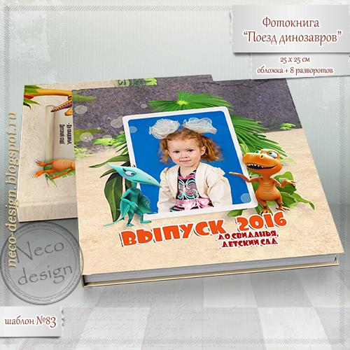 1453544756_shablon_vuypusknoy_fotoknigi_detskiy_sad (500x500, 302Kb)