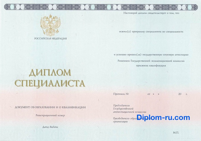 diplom-spetsialista-2014-2016-msk (700x493, 122Kb)