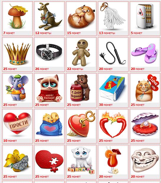 Подарки (545x617, 383Kb)
