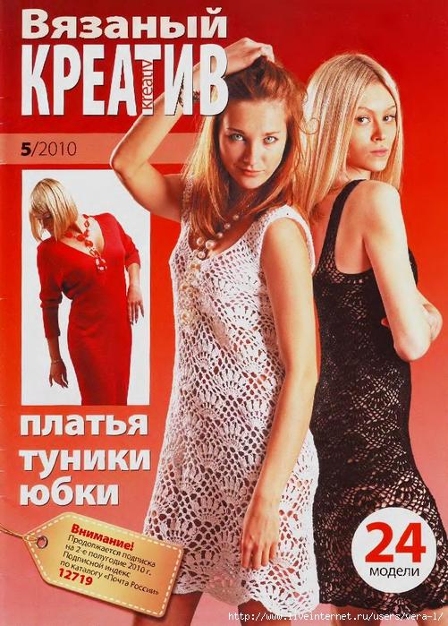 ВЯЗАНИЕ модно и просто Вязаный креатив 2010-05_1 (501x700, 358Kb)