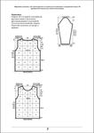 Превью pulover_144_3 (496x700, 107Kb)