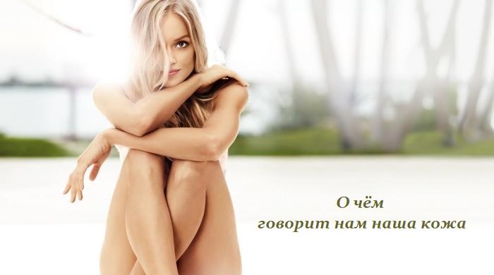1453635547_O_chyom_govorit_nam_nasha_kozha (700x390, 227Kb)