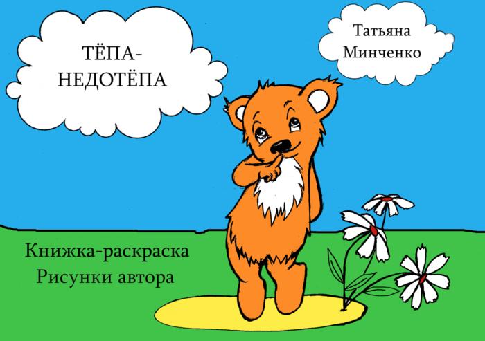 3325115_Tyopa_oblojka1 (700x493, 277Kb)