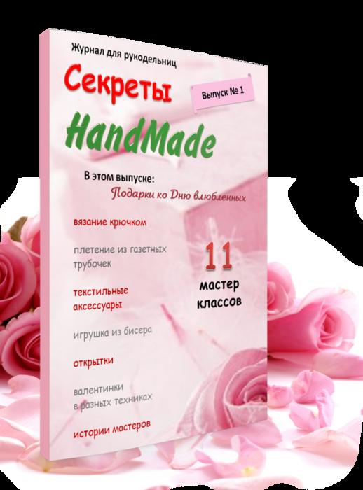 4157121_oblojka_vipysk11 (518x700, 367Kb)