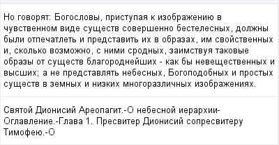 mail_97004416_No-govorat_-Bogoslovy-pristupaa-k-izobrazeniue-v-cuvstvennom-vide-susestv-soversenno-bestelesnyh-dolzny-byli-otpecatlet-i-predstavit-ih-v-obrazah-im-svojstvennyh-i-skolko-vozmozno-s-nim (400x209, 10Kb)