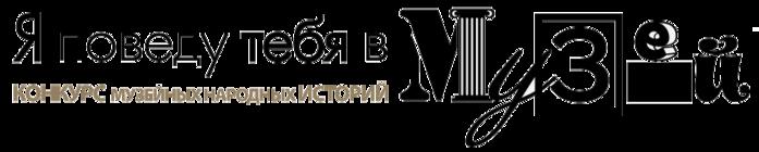 .MuseyLogo (700x140, 59Kb)