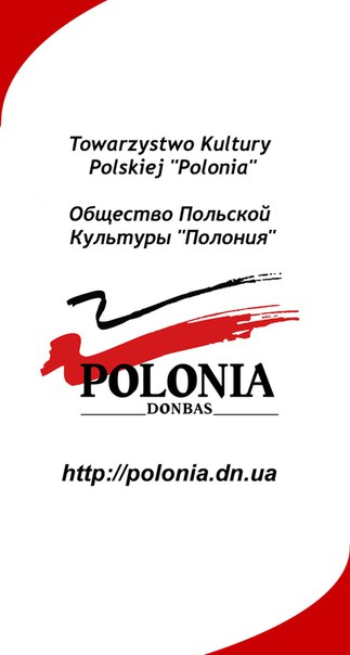 polonia (323x604, 24Kb)