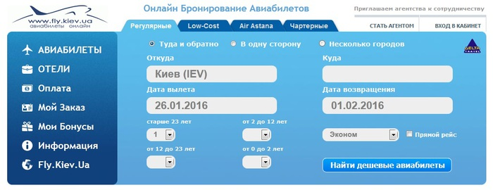 заказать авиабилеты онлайн, заказать авиабилеты в Украине, стать агентом по онлайн бронированию авиабилетов, /1453703071_Bezuymyannuyy (700x270, 59Kb)