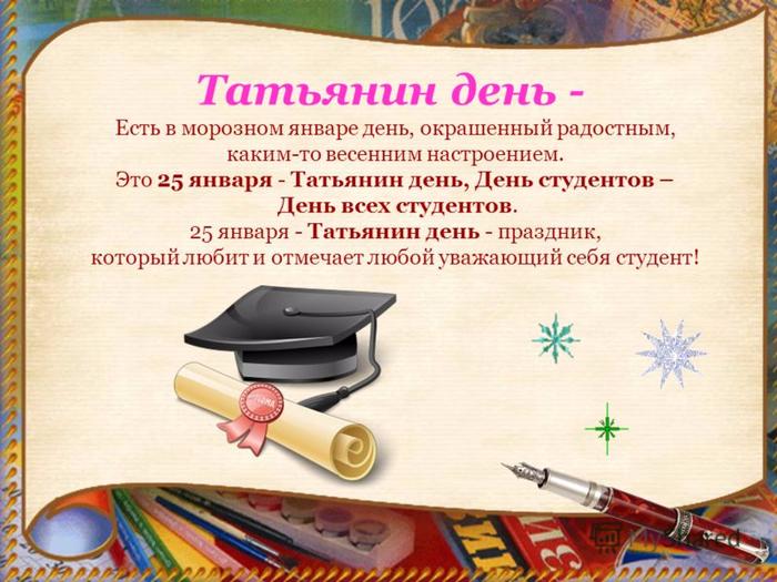 Татьянин день4а (700x525, 420Kb)