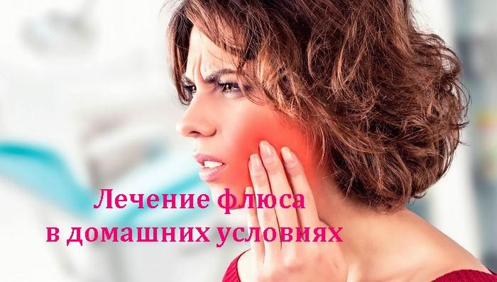 """alt=""""������� ����� � �������� ��������""""/2835299_Izmenenie_razmera_Lechenie_flusa_v_domashnih_ysloviyah (700x398, 139Kb)"""