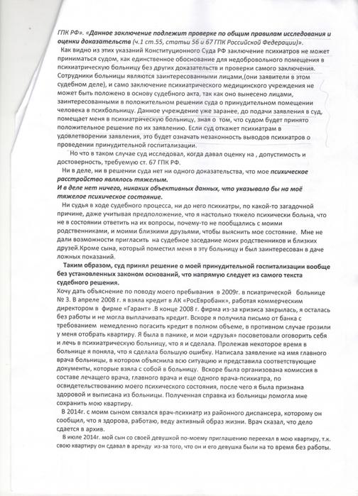 4921908_Apell__jaloba_Nikitaevoi_2 (504x700, 259Kb)