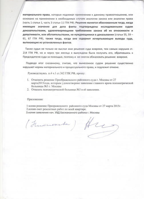 4921908_Apell__jaloba_Nikitaevoi_4 (504x700, 170Kb)