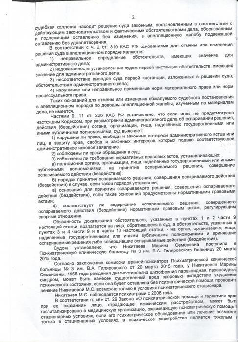 4921908_Apellyacionnoe_opredelenie_Mosgorsyd_2 (486x700, 285Kb)