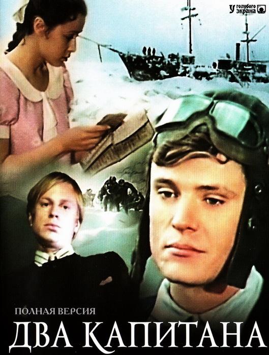 «Два Капитана» — 1976