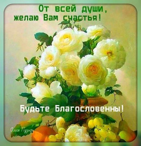счастья будьте благословенны (461x480, 70Kb)