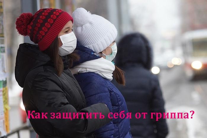 """alt=""""Как защитить себя от гриппа""""/2835299_ (700x466, 192Kb)"""