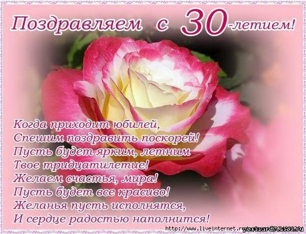 Поздравление с 30 летием девушке на открытке