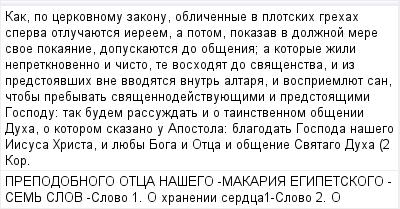 mail_97027456_Kak-po-cerkovnomu-zakonu-oblicennye-v-plotskih-grehah-sperva-otlucauetsa-iereem-a-potom-pokazav-v-dolznoj-mere-svoe-pokaanie-dopuskauetsa-do-obsenia_-a-kotorye-zili-nepretknovenno-i-cis (400x209, 13Kb)