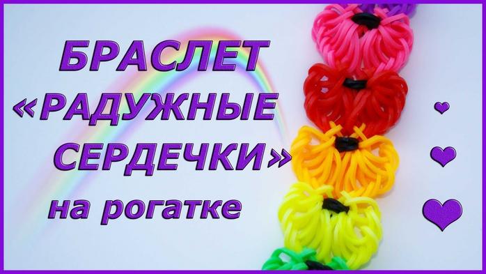 3881186_radugnserdechki (700x393, 195Kb)