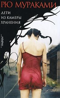 Ryu_Murakami__Deti_iz_kamery_hraneniya (200x326, 33Kb)