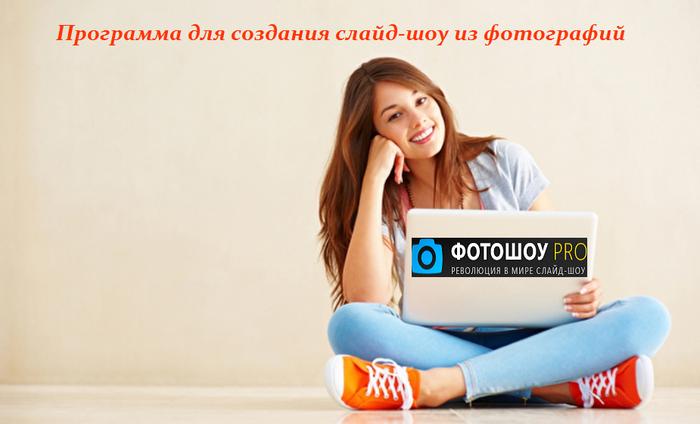 1453831926_Programma_dlya_sozdaniya_slaydshou_iz_fotografiy (700x424, 348Kb)