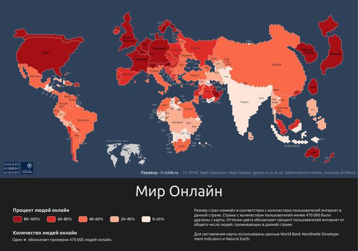 skolko-ludey-v-mire-online-karta (700x490, 79Kb)