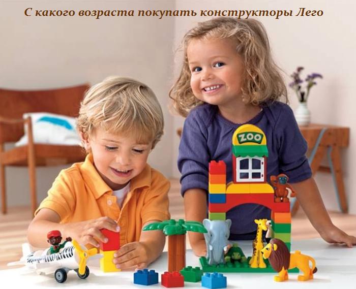 1451310475_S_kakogo_vozrasta_pokupat__konstruktoruy_Lego (700x569, 495Kb)