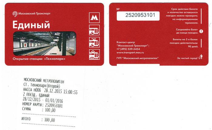 ticket_technopark (700x428, 102Kb)