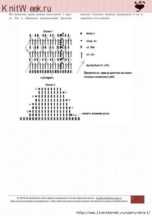 Шапка с ушками и узором зиг заг_2 (494x700, 184Kb)
