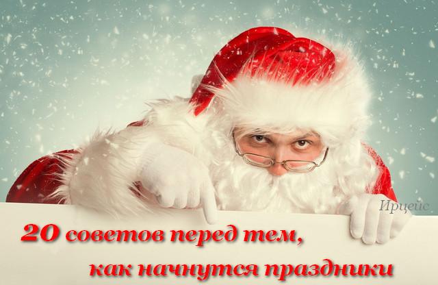 3720816_NG_soveti3_1_ (640x416, 83Kb)