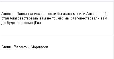 mail_96631078_Apostol-Pavel-napisal_-...esli-by-daze-my-ili-Angel-s-neba-stal-blagovestvovat-vam-ne-to-cto-my-blagovestvovali-vam-da-budet-anafema-Gal. (400x209, 5Kb)