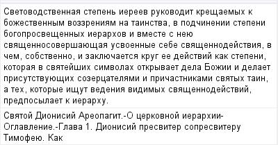 mail_96637089_Svetovodstvennaa-stepen-iereev-rukovodit-kresaemyh-k-bozestvennym-vozzreniam-na-tainstva-v-podcinenii-stepeni-bogoprosvesennyh-ierarhov-i-vmeste-s-neue-svasennosoversauesaa-usvoennye-se (400x209, 11Kb)