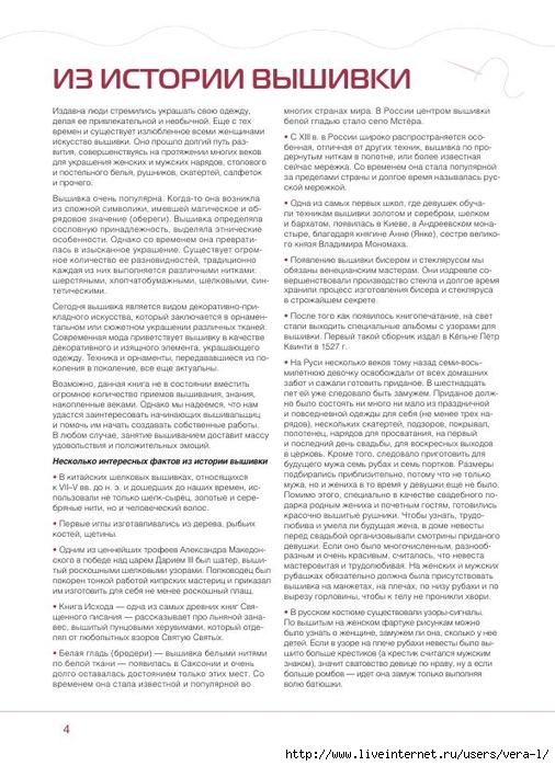 RuchVisivka_4 (506x700, 250Kb)