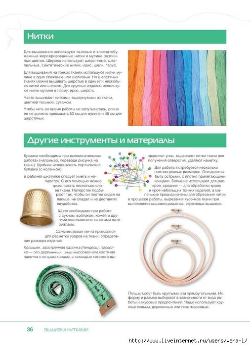 RuchVisivka_36 (506x700, 204Kb)