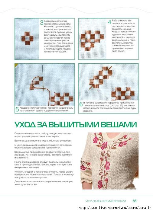 RuchVisivka_85 (506x700, 243Kb)